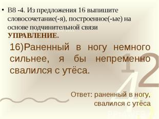 В8 -4. Из предложения 16 выпишите словосочетание(-я), построенное(-ые) на основе