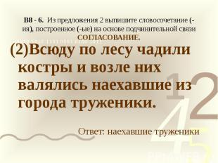 В8 - 6. Из предложения 2 выпишите словосочетание (-ия), построенное (-ые) на осн