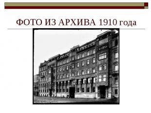 ФОТО ИЗ АРХИВА 1910 года