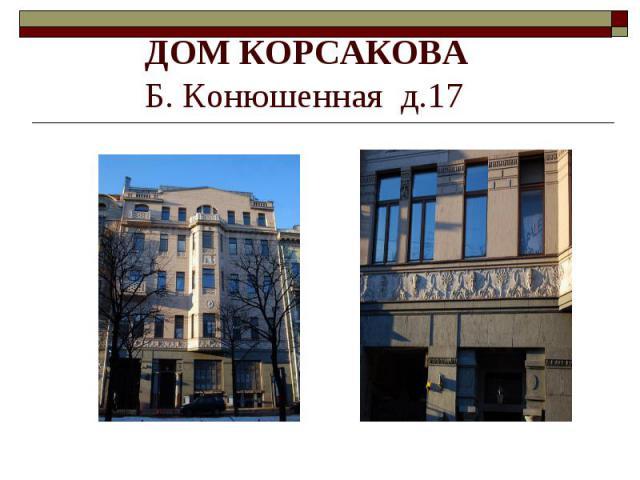 ДОМ КОРСАКОВА Б. Конюшенная д.17