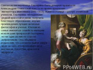 Святая великомученица Екатерина была дочерью правителя Александрии Египетской Ко