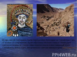 Мощи святой Екатерины были перенесены Ангелами на Синайскую гору. В VI веке по о