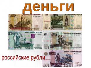 деньги российские рубли