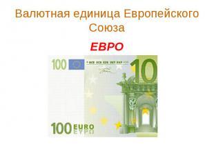 Валютная единица Европейского Союза