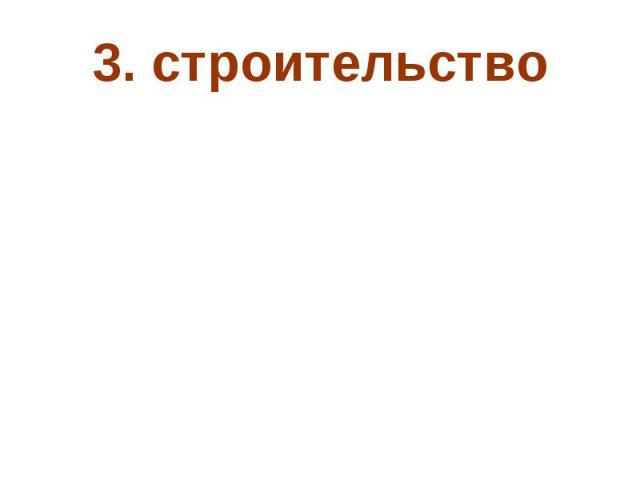 3. строительство