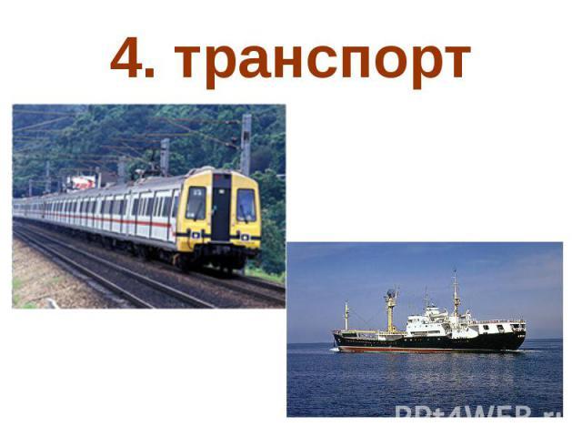 4. транспорт
