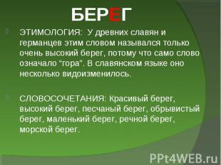 БЕРЕГ ЭТИМОЛОГИЯ: У древних славян и германцев этим словом назывался только очен