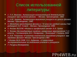 Список использованной литературы: 1. Л.А. Иванова. Активизация познавательной де
