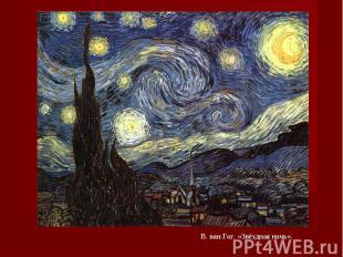 В. ван Гог. «Звёздная ночь».