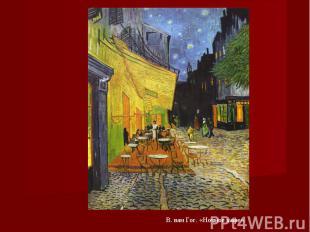 В. ван Гог. «Ночное кафе».