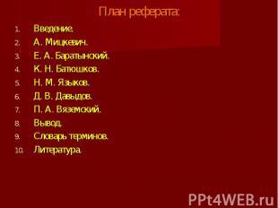 План реферата: Введение.А. Мицкевич.Е. А. Баратынский.К. Н. Батюшков.Н. М. Языко