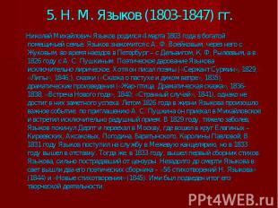 5. Н. М. Языков (1803-1847) гг. Николай Михайлович Языков родился 4 марта 1803 г