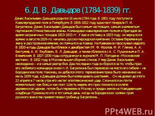 6. Д. В. Давыдов (1784-1839) гг. Денис Васильевич Давыдов родился 16 июля 1784 г