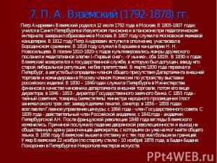7. П. А. Вяземский (1792-1878) гг. Петр Андреевич Вяземский родился 12 июля 1792