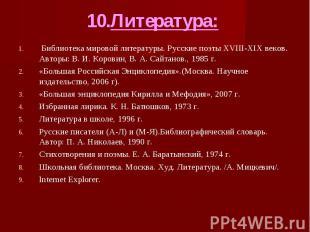 10.Литература: Библиотека мировой литературы. Русские поэты XVIII-XIX веков. Авт