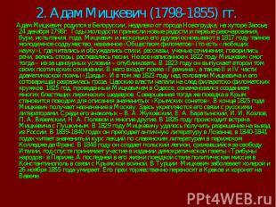 2. Адам Мицкевич (1798-1855) гг. Адам Мицкевич родился в Белоруссии, недалеко от
