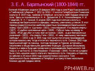 3. Е. А. Баратынский (1800-1844) гг. Евгений Абрамович родился 19 февраля 1800 г