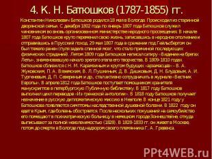 4. К. Н. Батюшков (1787-1855) гг. Константин Николаевич Батюшков родился 18 мая