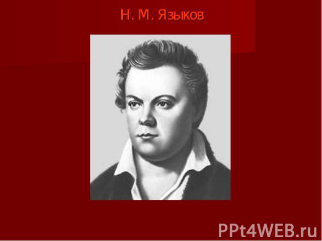 Н. М. Языков