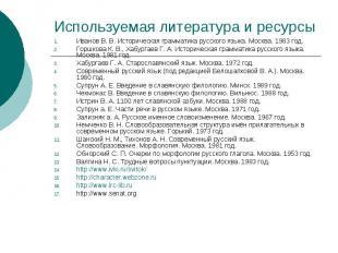 Используемая литература и ресурсы Иванов В. В. Историческая грамматика русского