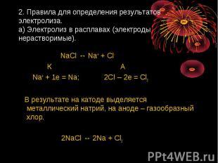 2. Правила для определения результатов электролиза.а) Электролиз в расплавах (эл