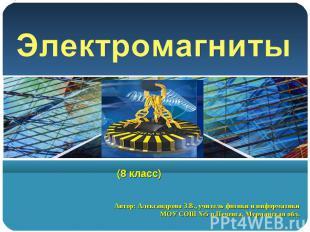 Электромагниты Автор: Александрова З.В., учитель физики и информатикиМОУ СОШ №5