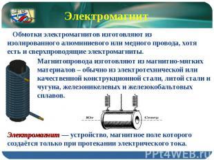 Электромагнит Обмотки электромагнитов изготовляют из изолированного алюминиевого