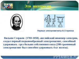 Это интересно… Вильям Стержен (1783-1850), английский инженер-электрик, создал п