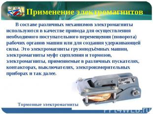 Применение электромагнитов В составе различных механизмов электромагниты использ