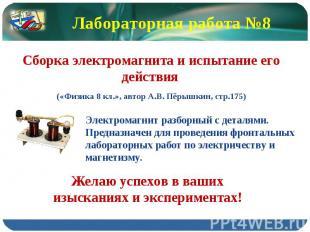 Лабораторная работа №8 Сборка электромагнита и испытание его действия («Физика 8