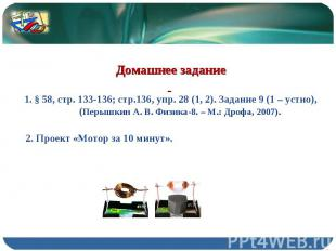 Домашнее задание 1. § 58, стр. 133-136; стр.136, упр. 28 (1, 2). Задание 9 (1 –