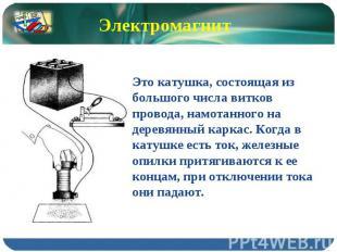 Электромагнит Это катушка, состоящая из большого числа витков провода, намотанно
