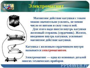 Электромагнит Магнитное действие катушки с током можно значительно усилить, не м