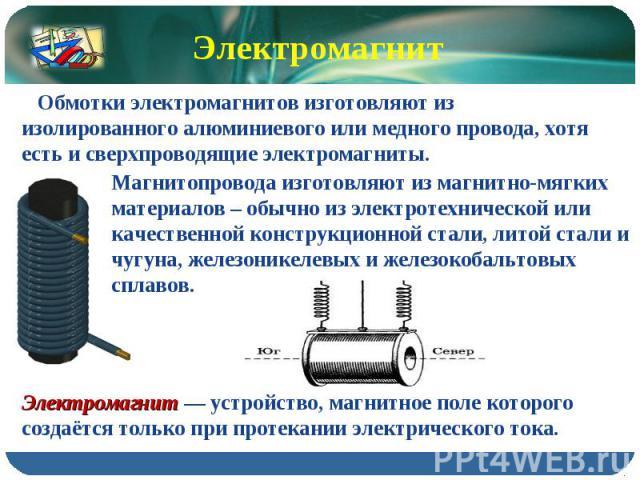 Электромагнит Обмотки электромагнитов изготовляют из изолированного алюминиевого или медного провода, хотя есть и сверхпроводящие электромагниты. Магнитопровода изготовляют из магнитно-мягких материалов – обычно из электротехнической или качественно…