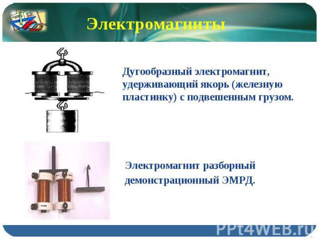 Электромагниты Дугообразный электромагнит, удерживающий якорь (железную пластинку) с подвешенным грузом.Электромагнит разборный демонстрационный ЭМРД.