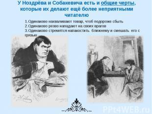 У Ноздрёва и Собакевича есть и общие черты, которые их делают ещё более неприятн