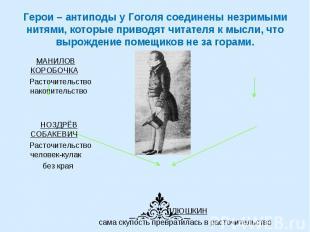 Герои – антиподы у Гоголя соединены незримыми нитями, которые приводят читателя