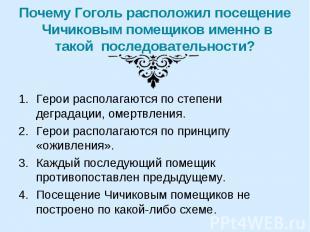 Почему Гоголь расположил посещение Чичиковым помещиков именно в такой последоват