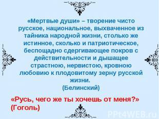 «Мертвые души» – творение чисто русское, национальное, выхваченное из тайника на