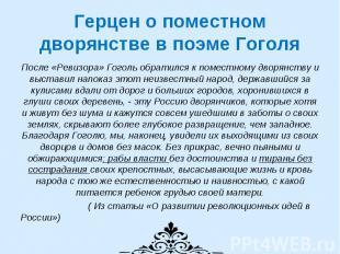 Герцен о поместном дворянстве в поэме Гоголя После «Ревизора» Гоголь обратился к