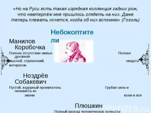 «Но на Руси есть такая изрядная коллекция гадких рож, что невтерпёж мне пришлось