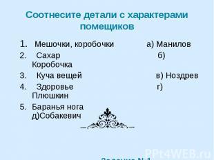 Соотнесите детали с характерами помещиков Мешочки, коробочки а) Манилов Сахар б)