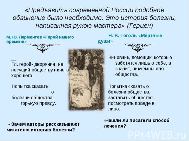 «Предъявить современной России подобное обвинение было необходимо. Это история болезни, написанная рукою мастера» (Герцен) Гл. герой- дворянин, не несущий обществу ничегохорошего. Чиновник, помещик, которые заботятся лишь о себе, а значит, никчемны …