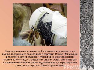 Кружевоплетением женщины на Руси занимались издревле, но именно как промысел оно