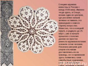 Елецкие кружева известны в России с конца XVIII века. Именно тогда здесь, в Ельц