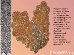 Расцвет истории елецкого кружева приходится на 1870-1880-е годы, его производств