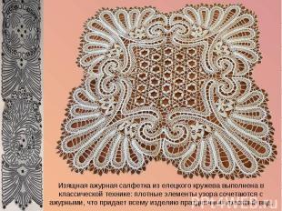 Изящная ажурная салфетка из елецкого кружева выполнена в классической технике: п
