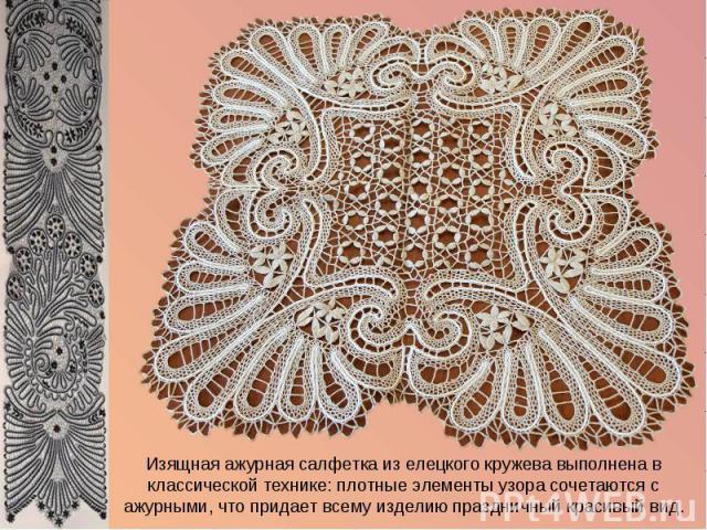 Изящная ажурная салфетка из елецкого кружева выполнена в классической технике: плотные элементы узора сочетаются с ажурными, что придает всему изделию праздничный красивый вид.