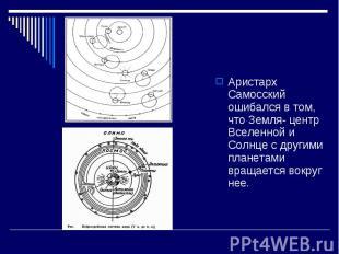 Аристарх Самосский ошибался в том, что Земля- центр Вселенной и Солнце с другими