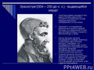 Эрасистрат(304— 250 до н. э.) - выдающийся хирург Некоторое время находился при